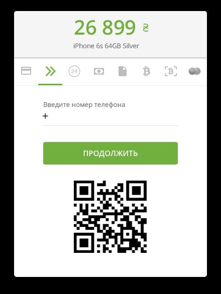 13 форма оплаты - widget