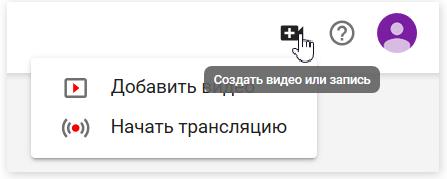 Настройка трансляции вебинара YouTube